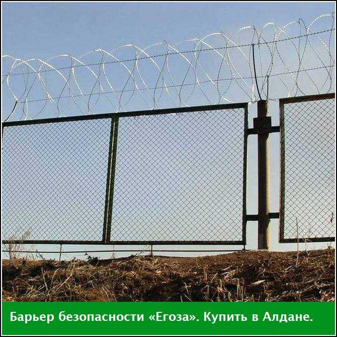 Купить барьер безопасности «Егоза» в Алдане