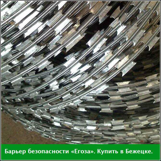 Барьер безопасности «Егоза», купить в Бежецке (Тверская область)