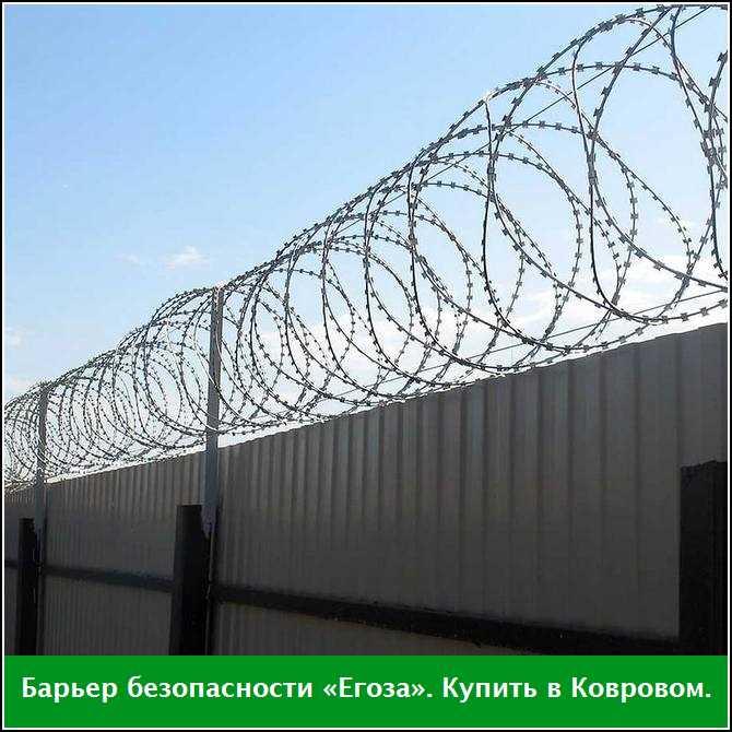 Купить барьер безопасности «Егоза», Ковров, Владимирская область
