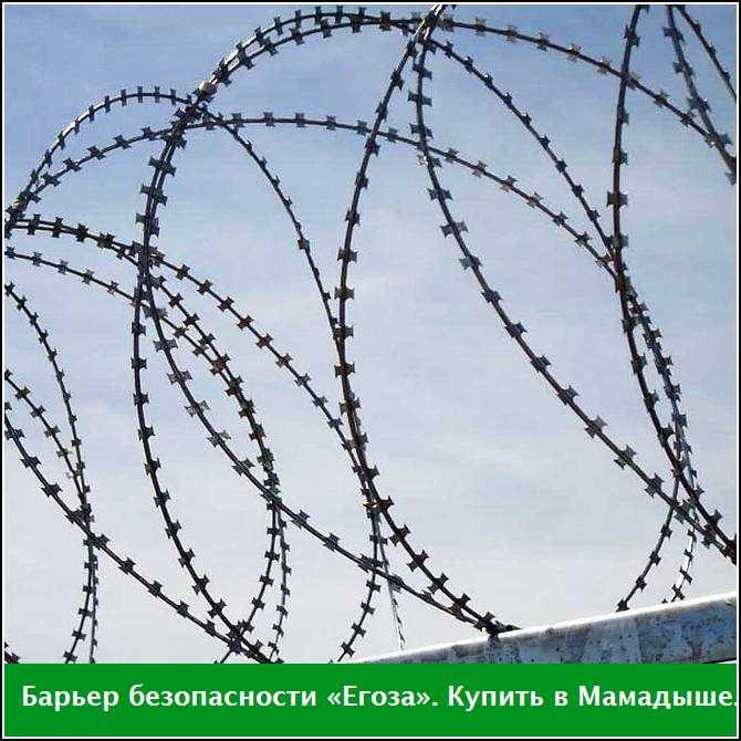 Купить барьер безопасности «Егоза» в Мамадыше