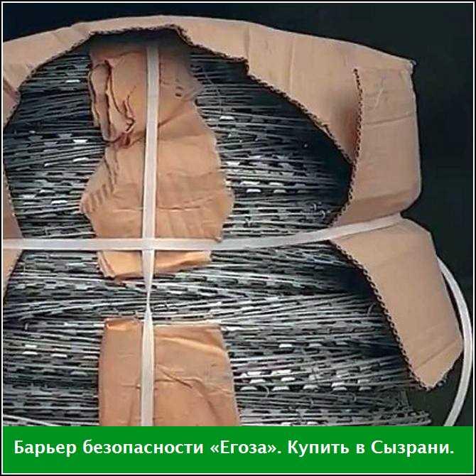 Барьер безопасности «Егоза» купить в Сызрани