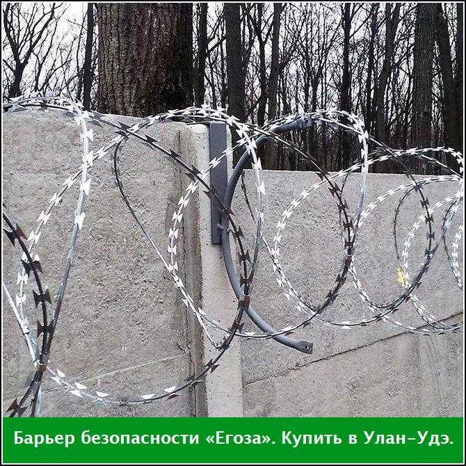 Купить барьер безопасности «Егоза» в Улан-Удэ