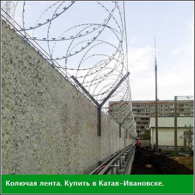 Купить в Катав-Ивановске колючую ленту