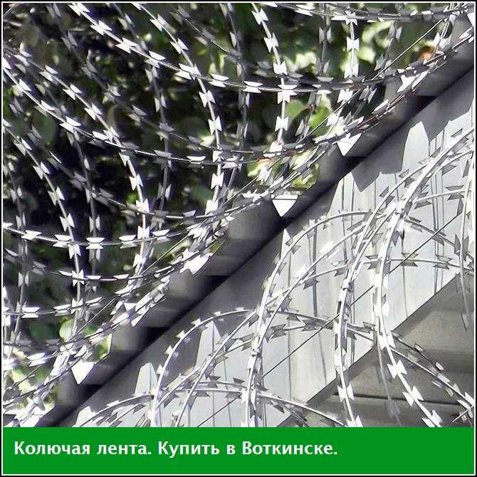 Колючая лента, купить в Воткинске (Удмуртия)
