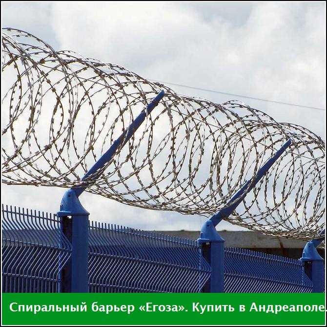 Купить в Андреаполе спиральный барьер «Егоза»