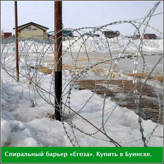 Купить спиральный барьер «Егоза», Буинск, Татарстан